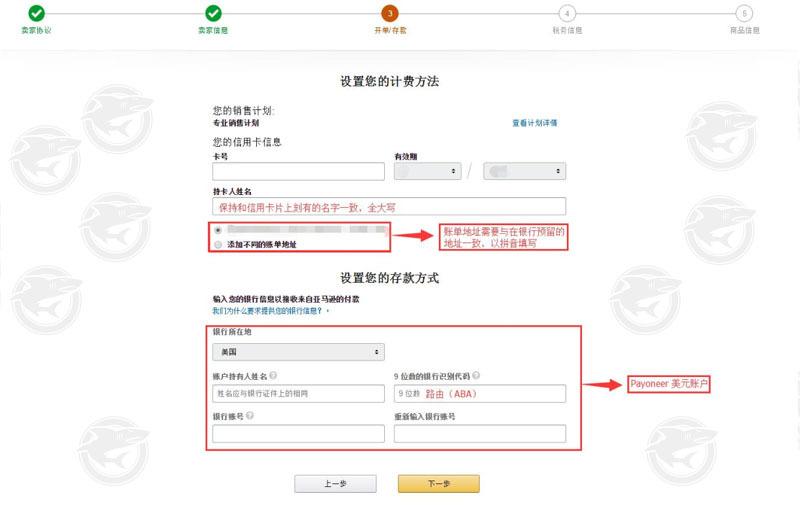 新手亚马逊怎么开店(亚马逊全球开店美国站注册流程)