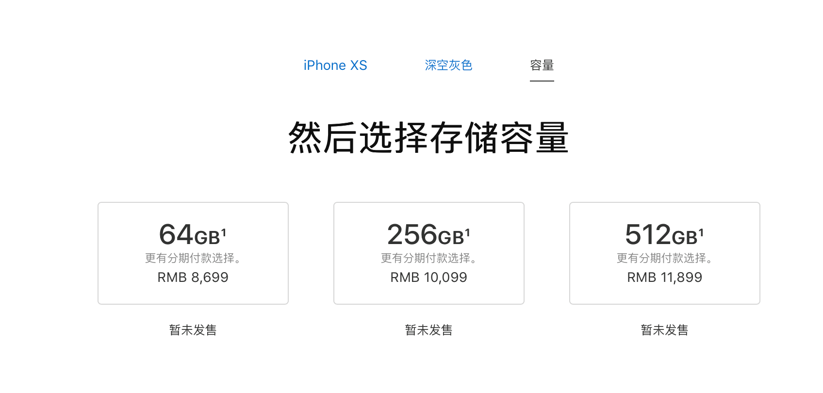 苹果iphonexsmax的价格(简介苹果iphonexsmax参数和上市价)