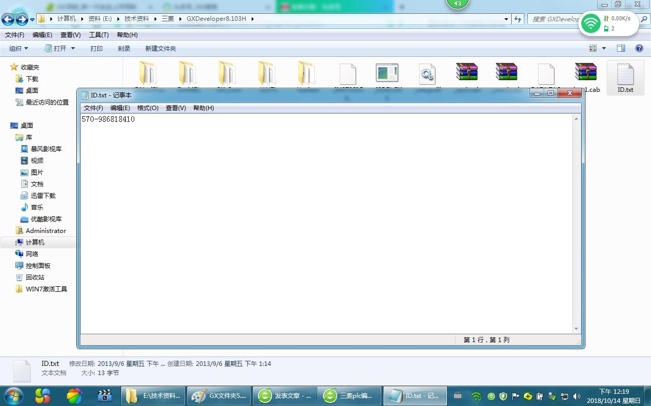 三菱编程软件怎么安装(图文教你安装三菱编程软件)