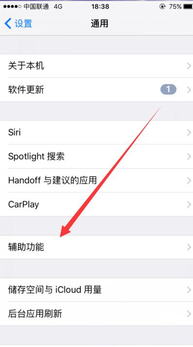 iphone闪光灯怎么设置(教你苹果手机设置来电闪光灯)
