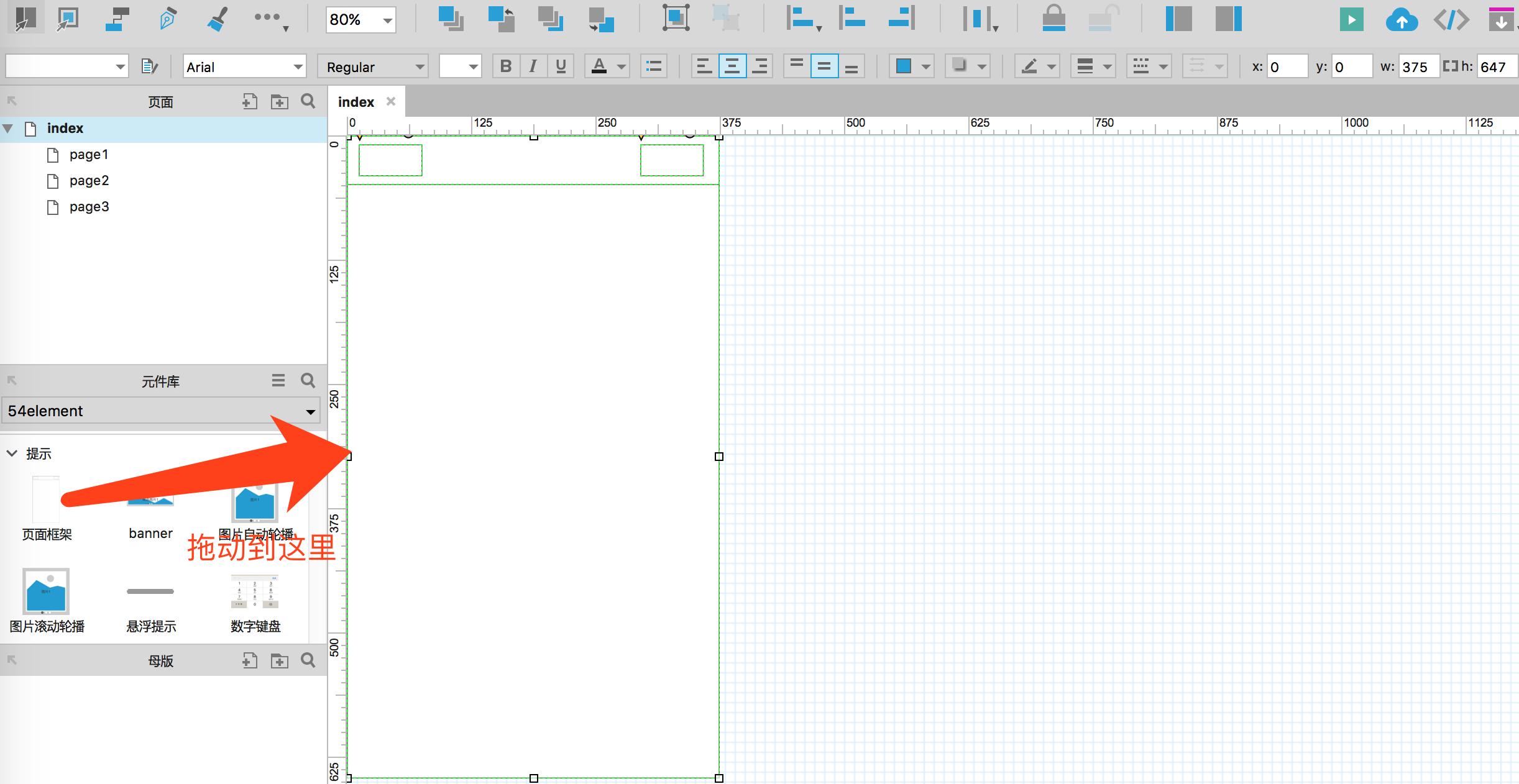 如何用axure画app原型尺寸(实操用axure制作网页的过程)
