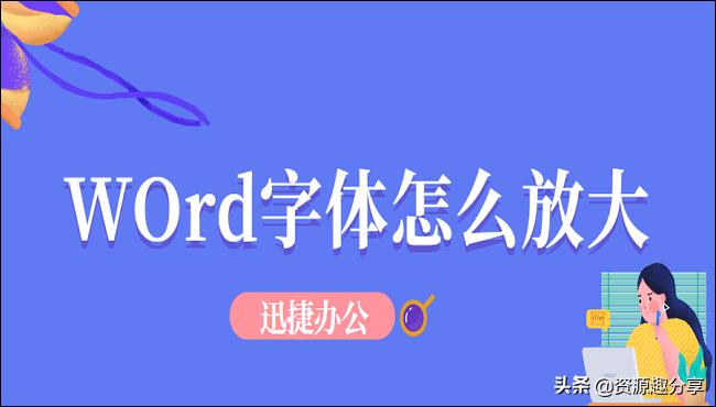word字体放大快捷键是什么(6种设置字体的方法)