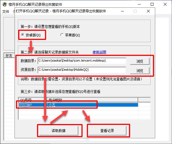 qq怎么备份聊天记录到电脑(备份QQ聊天记录的详细操作)