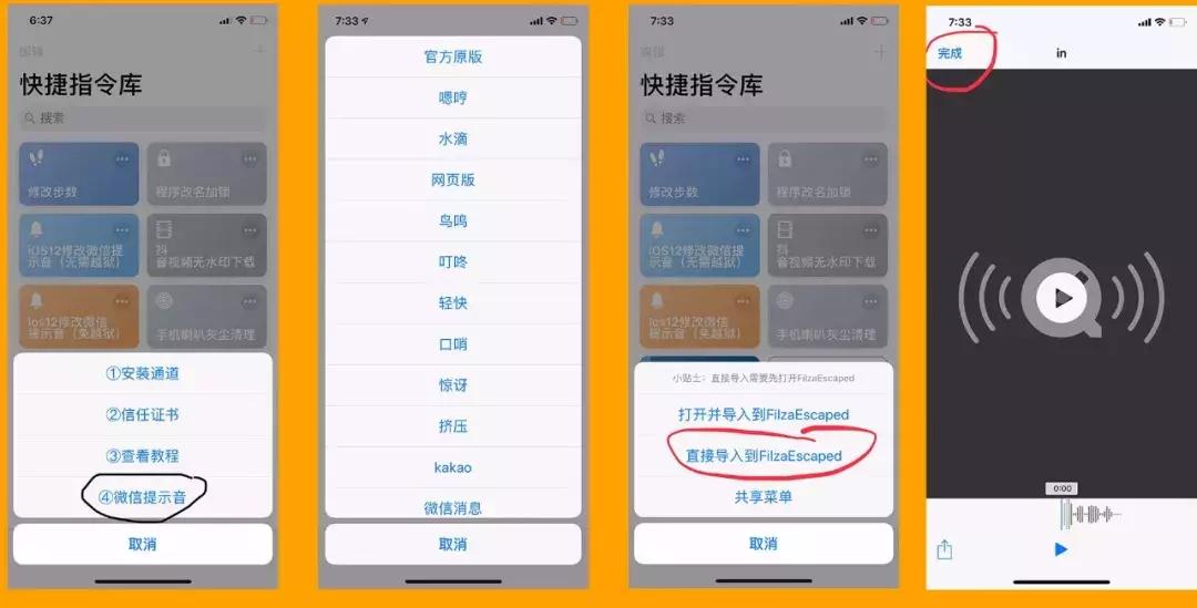 苹果手机微信提示音在哪里更换(三分钟搞定iphone微信提示音效)