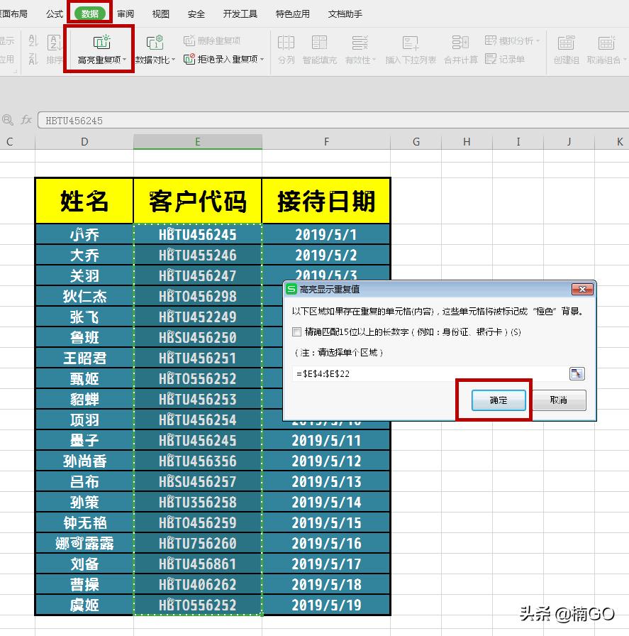 wps表格怎么筛选出重复的内容(图示wps表格筛选重复项的步骤)