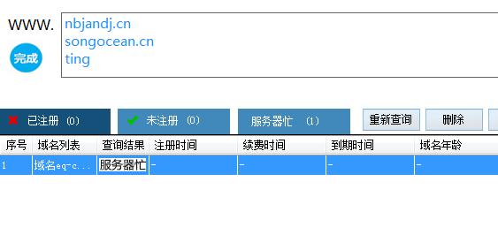 域名批量查询注册(购买域名的网站使用对比)