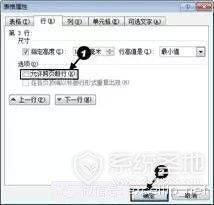 word表格跨页断开怎么连上(word表格跨页的解决方案)