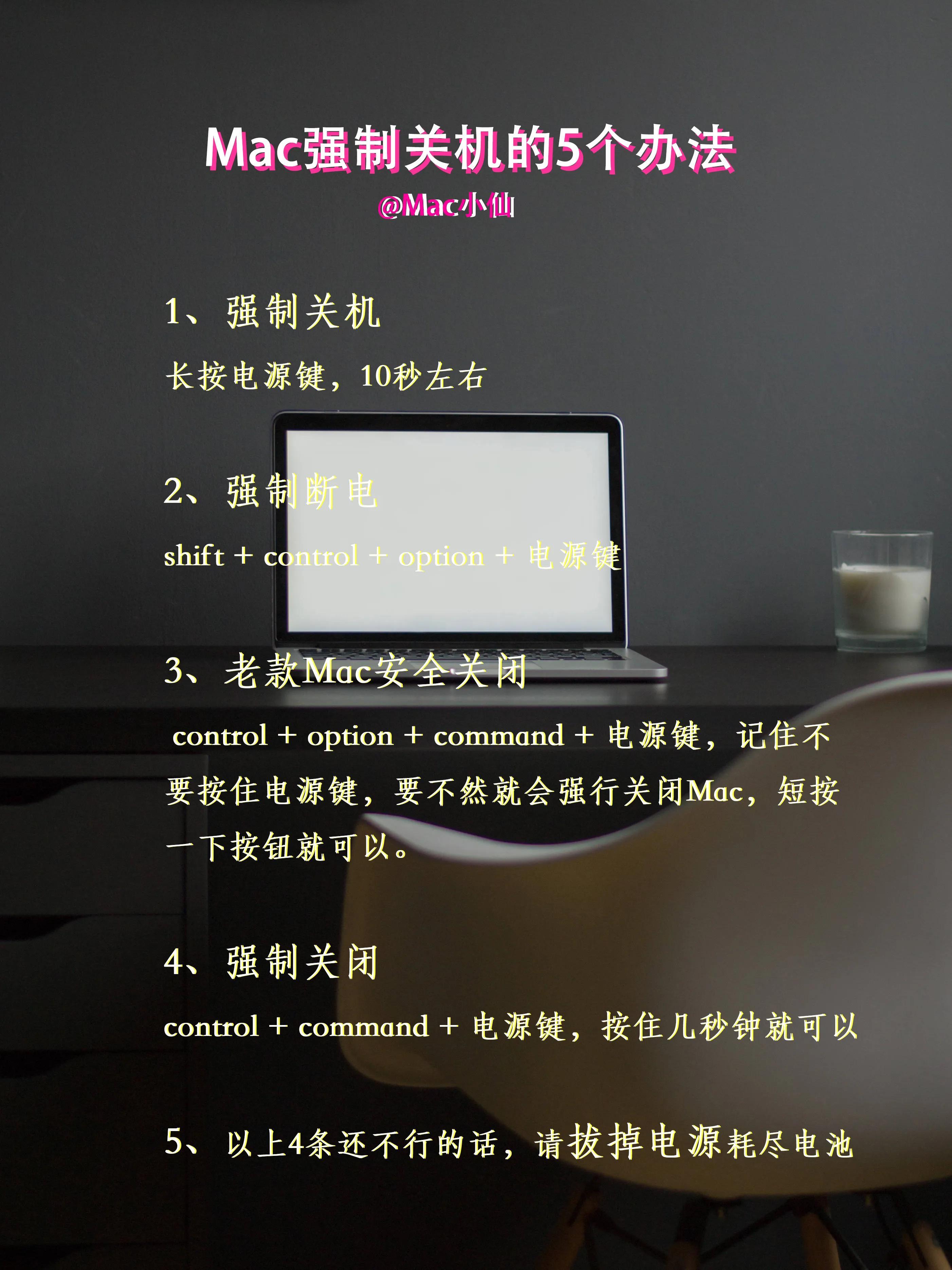macbook卡住了怎么办不能关机怎么办(5种强制关机的方法)
