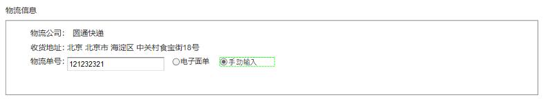 顺丰发货后能不能修改地址(发货地址定义及更改操作步骤)