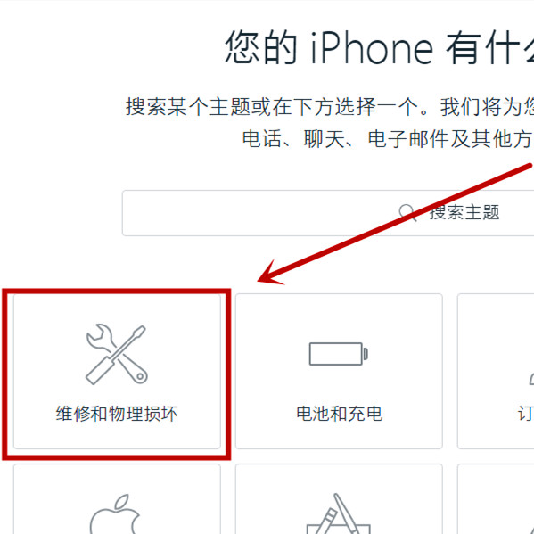苹果预约维修怎么预约(apple授权维修地点)