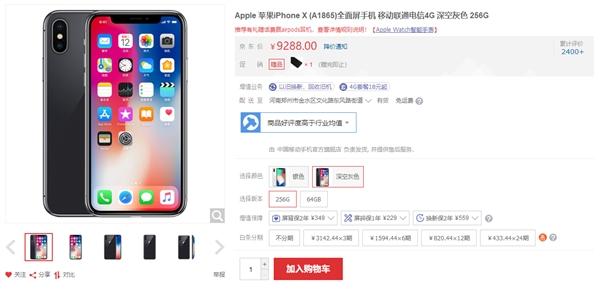 苹果x256g报价多少钱(iphonex256国行参数及报价)