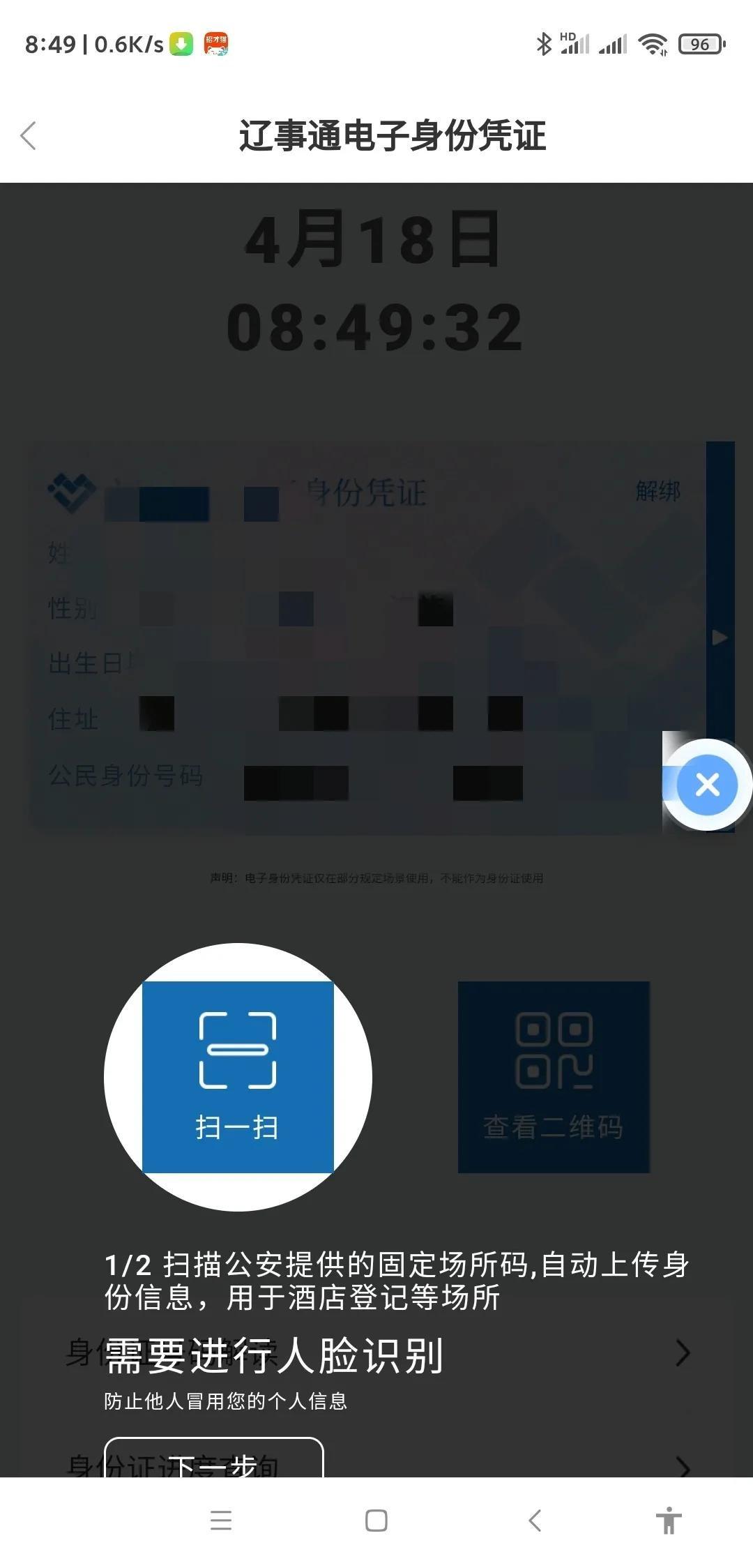 辽宁省电子身份证是怎么办理(申请电子身份证的步骤图)