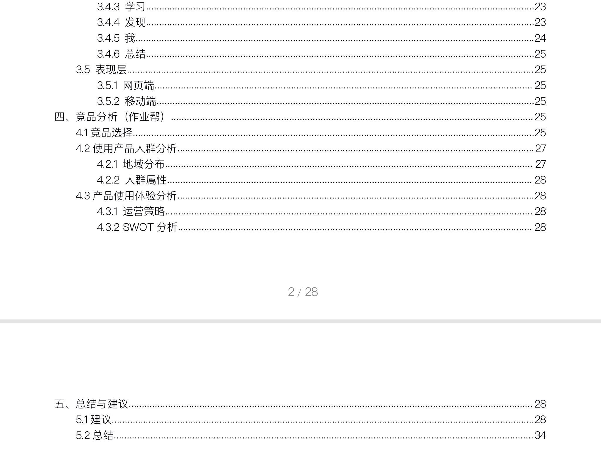 产品体验报告需要写什么(完整的产品体验报告模板)