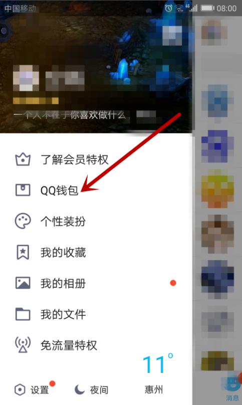 qq怎么改实名认证防沉迷(图示9步完成qq实名认证)