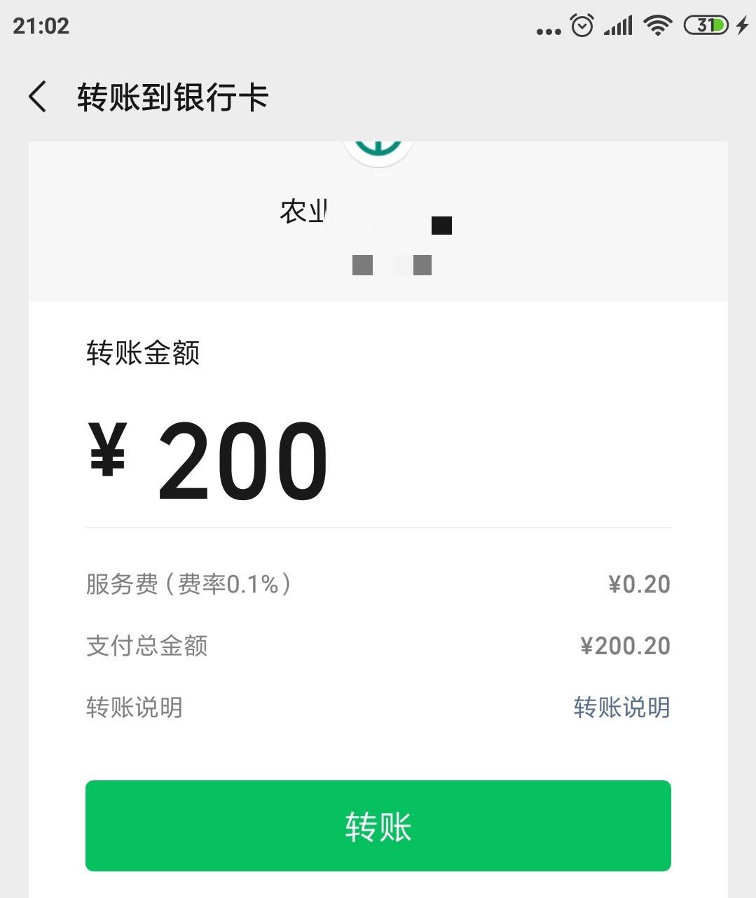 微信可以转账到别人银行卡吗(简单6步完成微信转账)