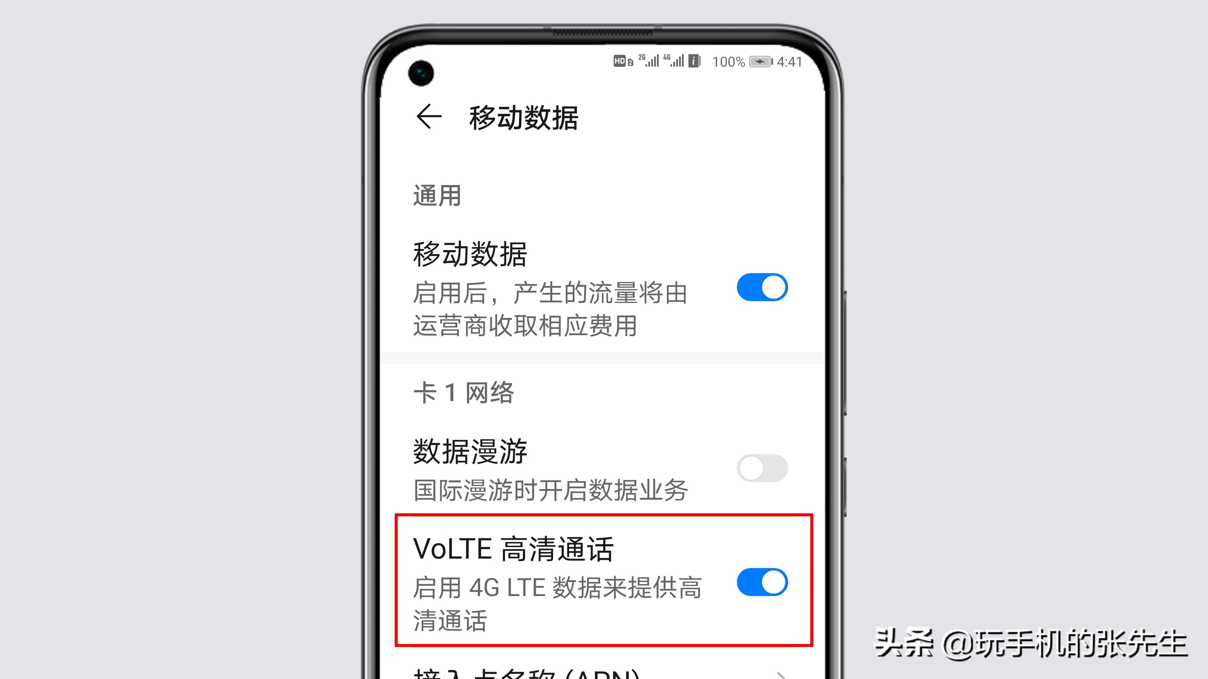 华为荣耀手机hd怎么关闭(教你一键关闭HD显示图标)