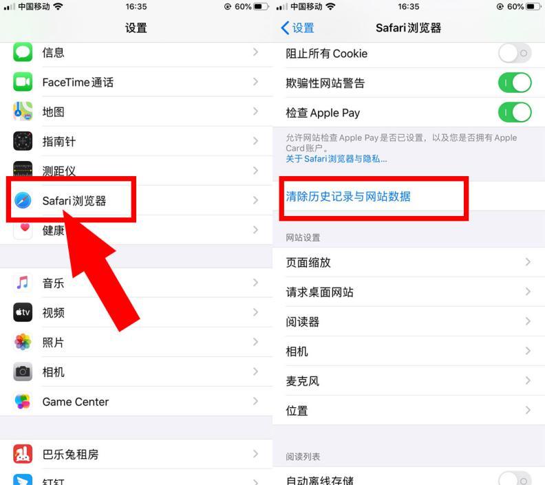 苹果清理缓存怎么操作(教你iphone清理app缓存数据)
