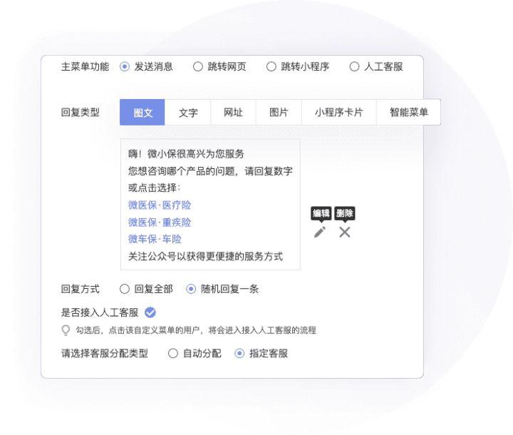 微信自定义菜单怎么设置(公众号菜单栏设置步骤)
