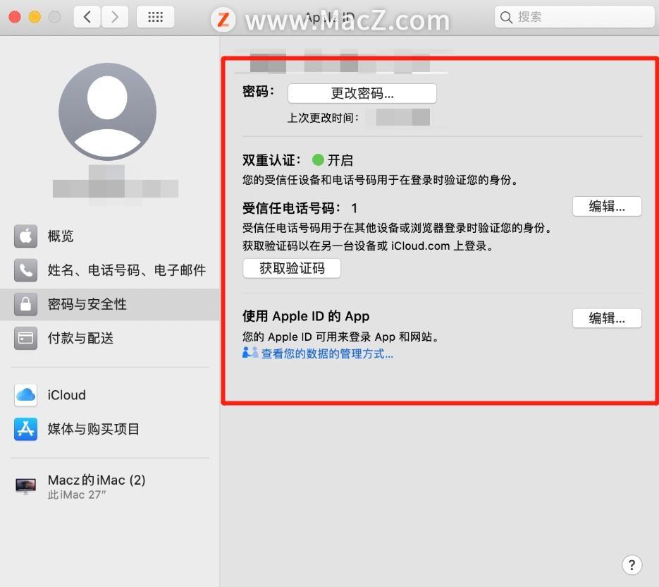 苹果手机信息怎么加密码怎么设置(加密苹果手机信息的步骤)