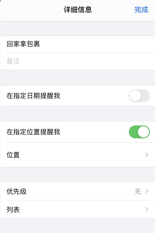 苹果手机位置信息在哪里设置(iPhone指定位置设置方法)