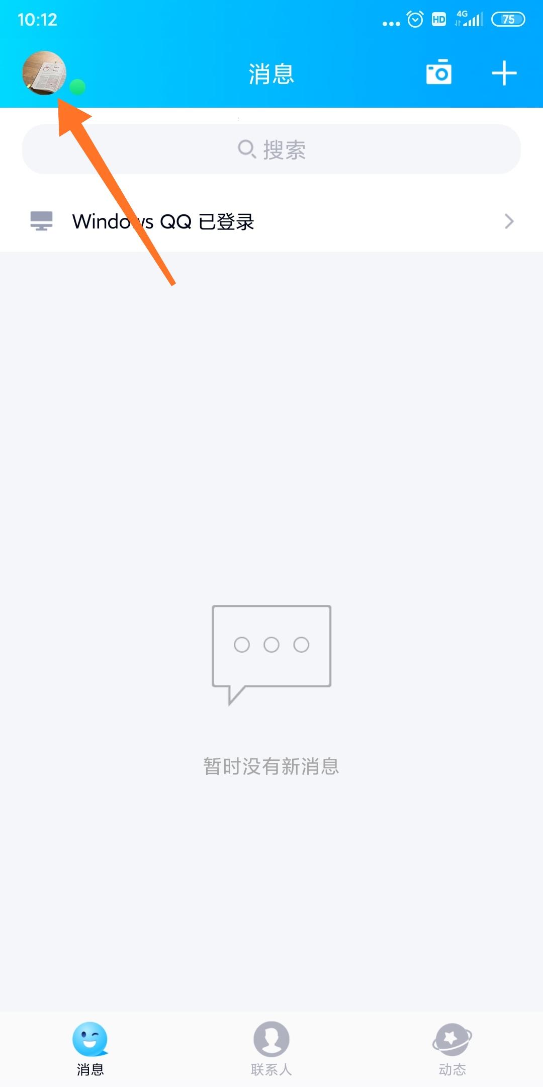 手机怎么关闭空间访问权限(qq空间访问权限设置步骤图)