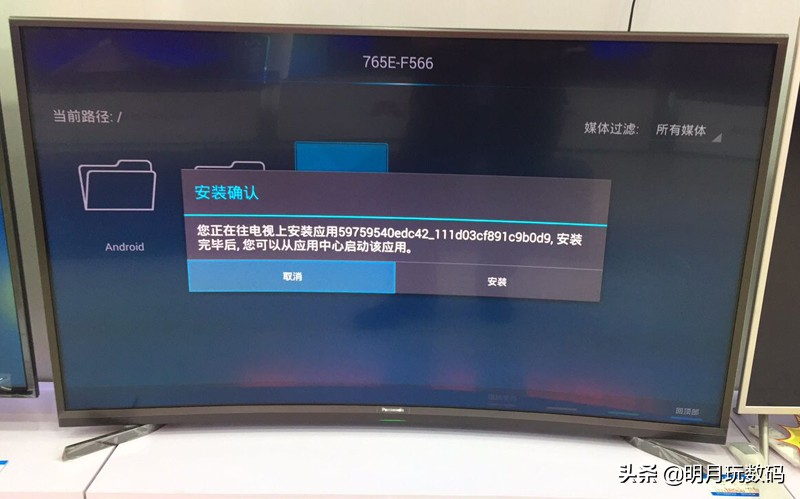 夏普电视怎么下载软件安装不了(教你手机给电视安装当贝市场)