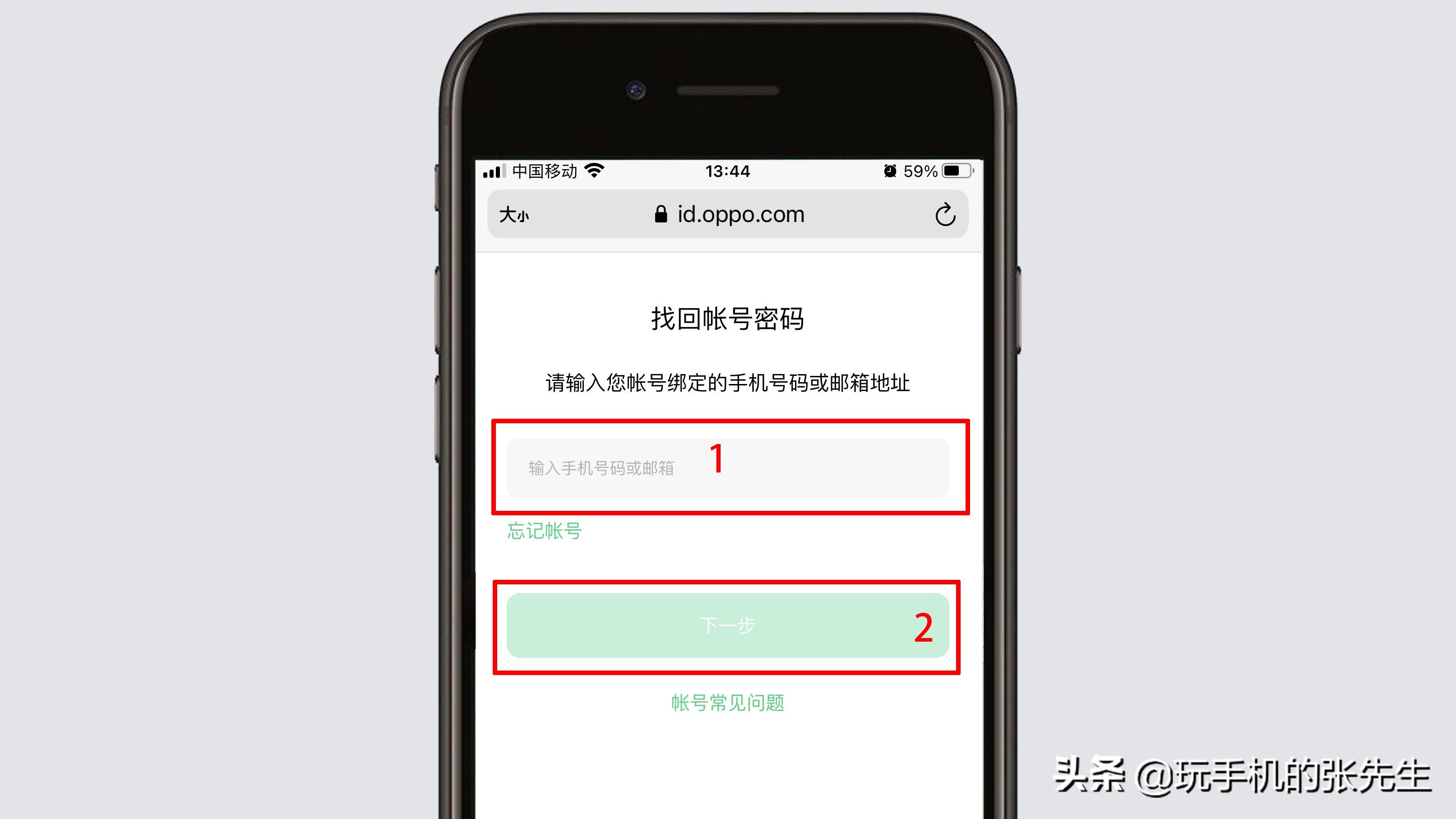 oppo强制解锁还要锁屏密码怎么办(重置账号密码的操作流程)