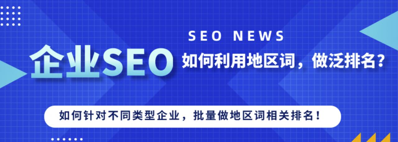 企业的SEO优化推广怎么做(企业seo网站的优化思路)