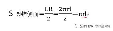 圆锥的表面积公式(圆锥表面积与体积)