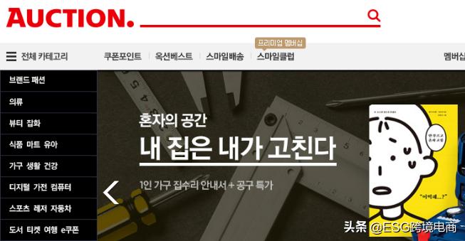 auction韩国电商平台(2021最新最全auction入驻流程)