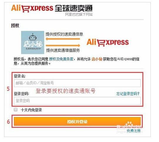 店小秘免费的跨境电商erp(免费的跨境电商平台)