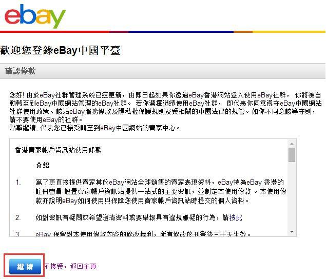 ebay如何注册(ebay英国vat注册详细流程)