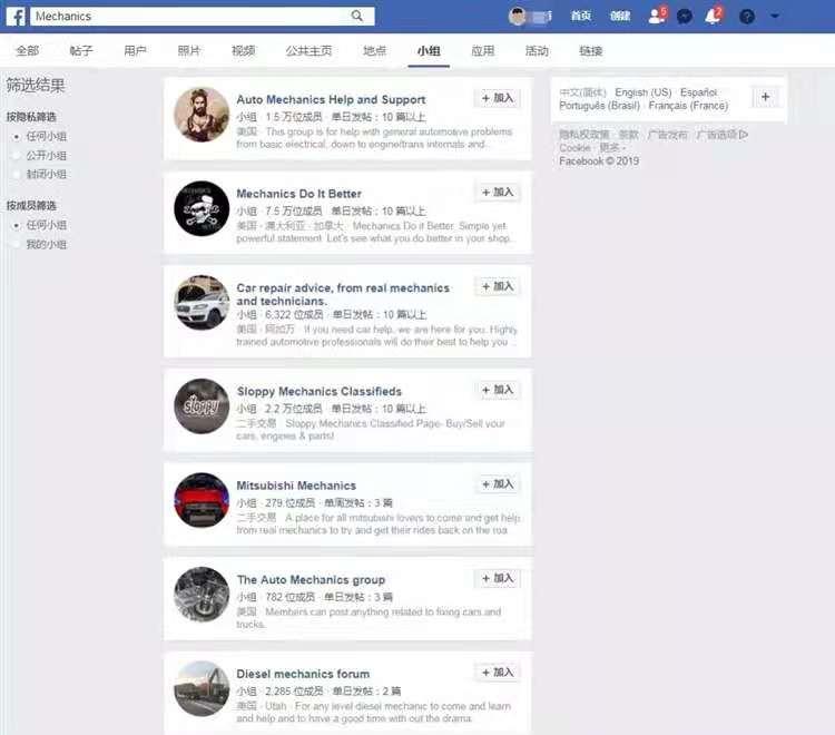 facebook怎么用(facebook新手入门)
