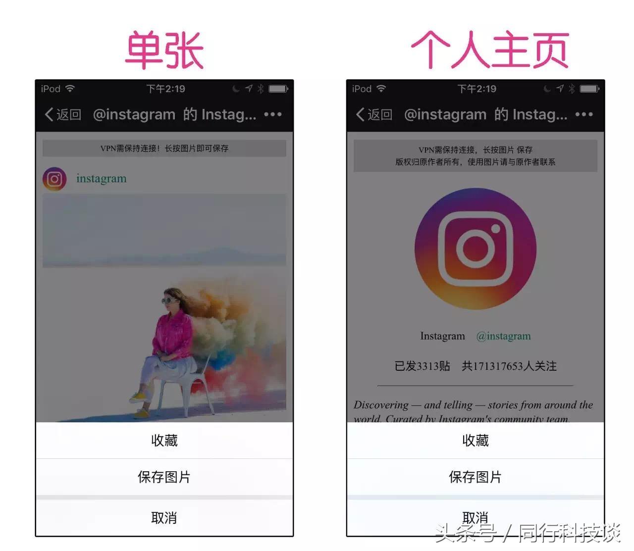 instagram怎么保存图片(instagram保存图片教程)