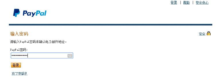 PayPal注册申请教程(PayPal支付使用教程)