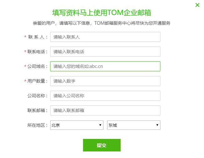 公司一般注册什么邮箱(公司邮箱注册流程)