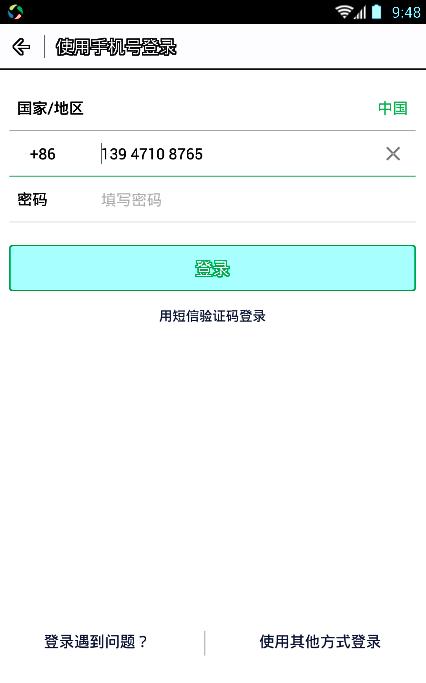 微信注册账号申请(手把手教你图文注册流程)