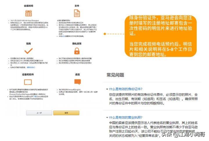 亚马逊开店教程(亚马逊开店流程及费用)