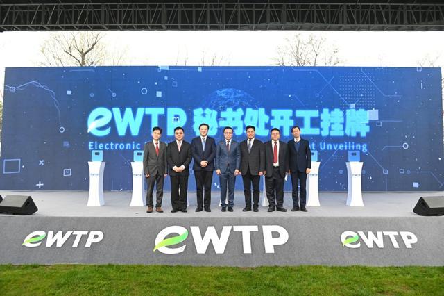 ewtp是什么意思(eWTP跨境电商平台)