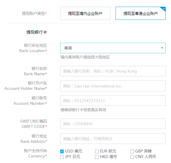 连连支付跨境支付怎么注册(一步一步教你注册)