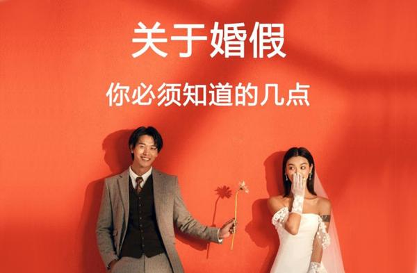 2021年民法典婚姻法新规(法定婚假15天)