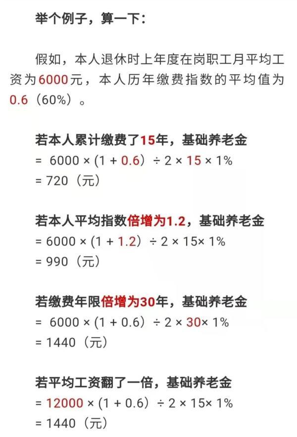 养老金计发月数对照表(退休金计算公式)