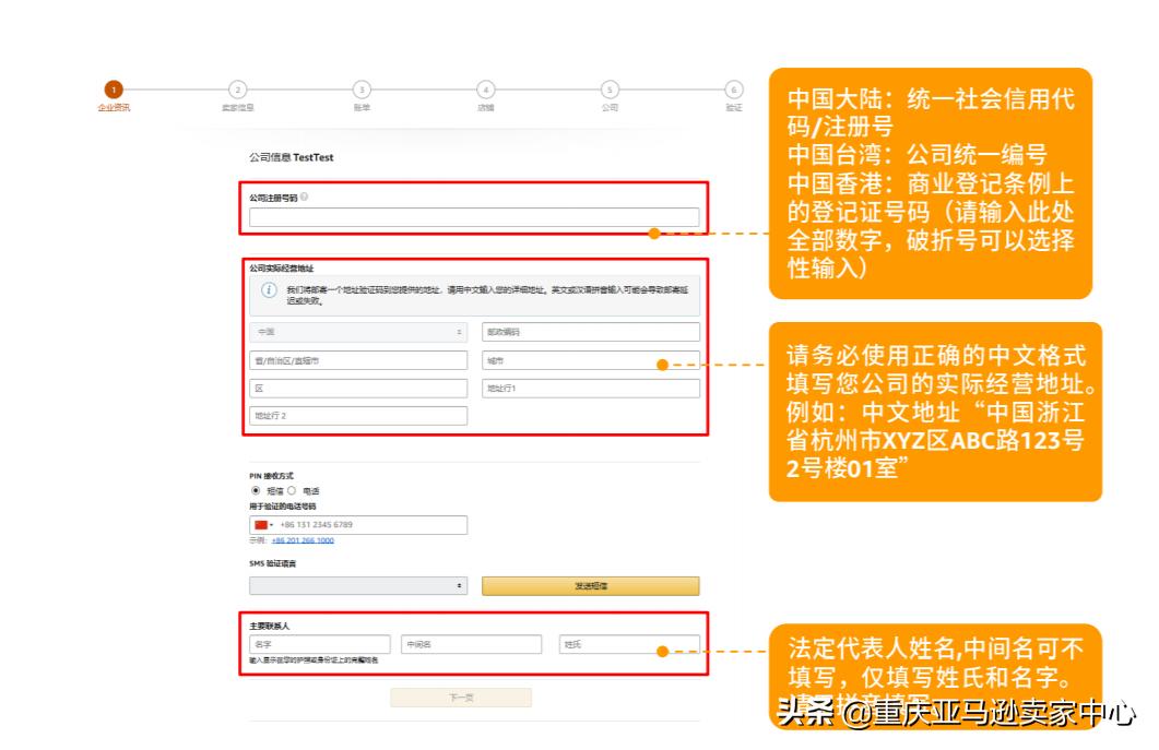 亚马逊公司开店流程(注册亚马逊店铺流程)