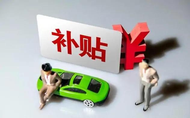 车辆补贴属于什么费用(一般公司每月交通补贴是多少)