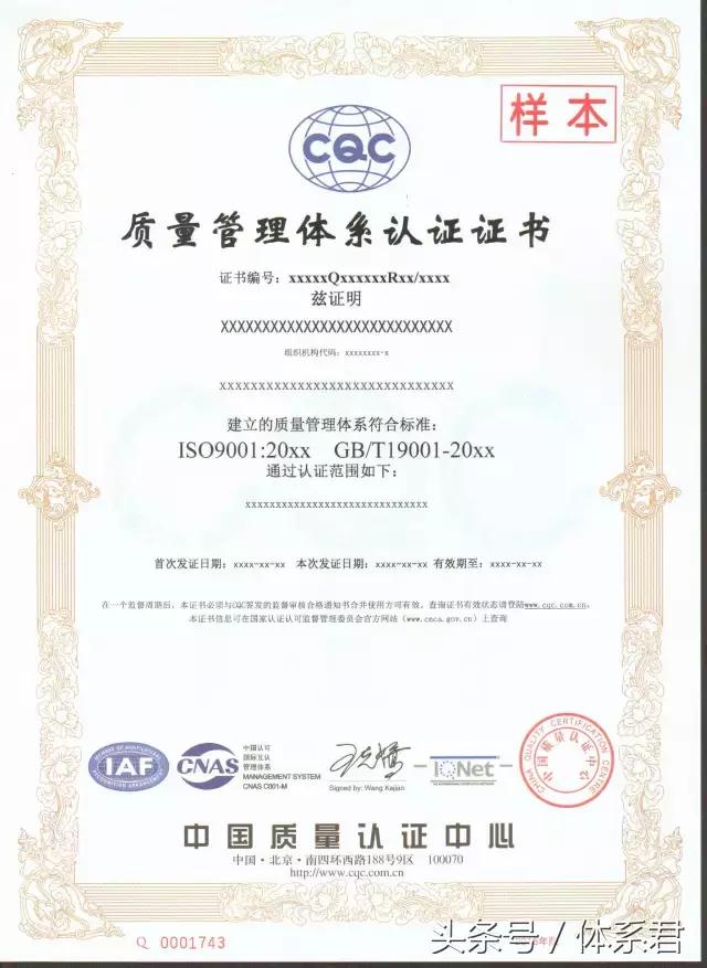 产品质量免检证书什么样子的(质量体系认证证书样本及介绍)