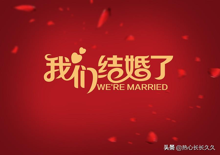 多少岁可以领结婚证(2021新婚姻法18岁)