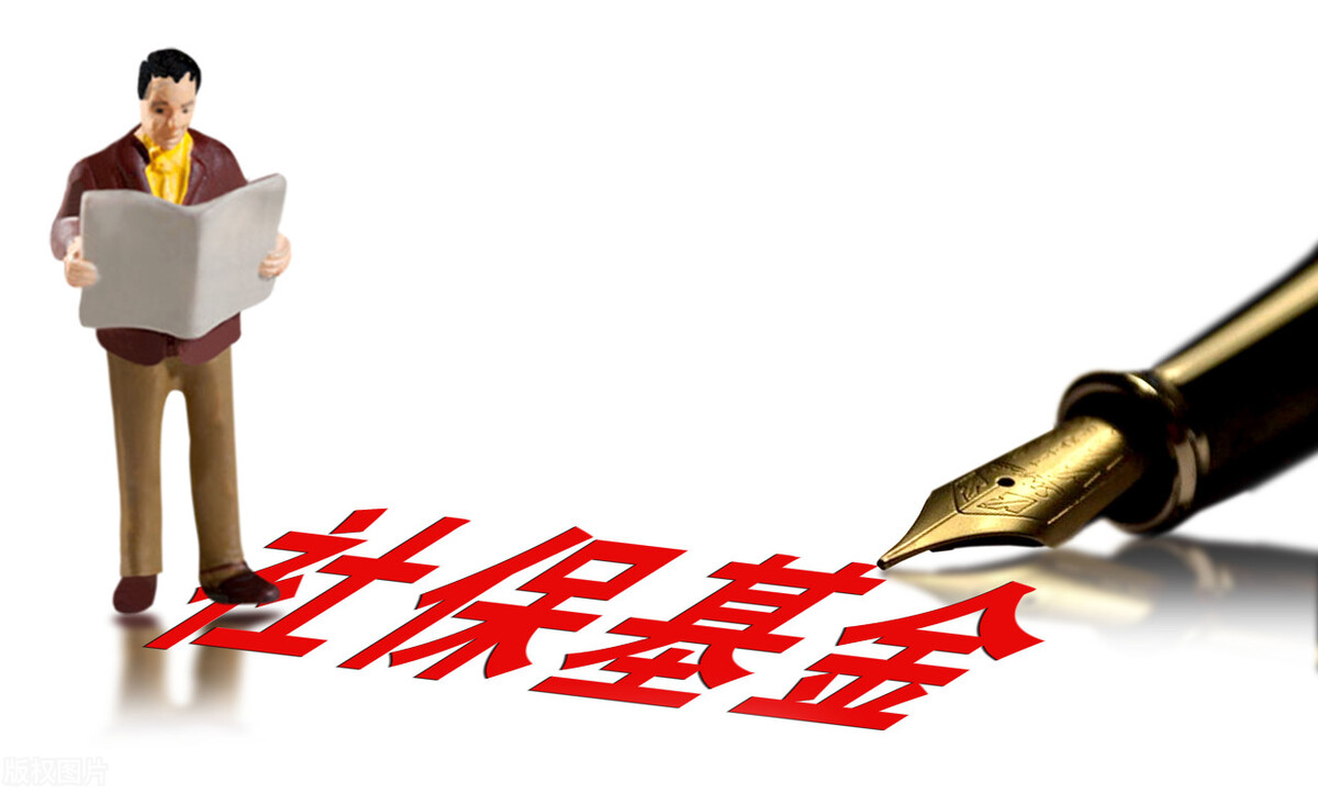 国家补缴社保新政策(关于社保补缴最新政策)