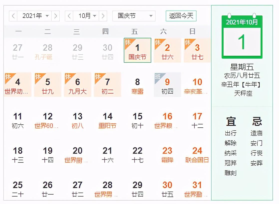 国庆放假安排2021放假安排(国庆节高速公路免费几天)