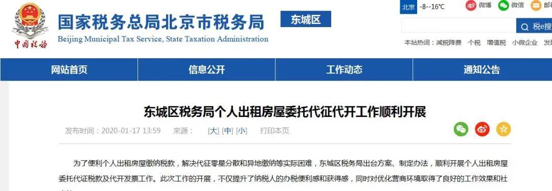 个人房屋租赁税代征点(2021个体户15万免税新规)