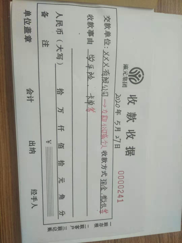 个人收条怎么写(正规收据样本)